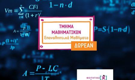 Το Φροντιστήριο «Φοιτητικό Πρόσημο» οργανώνει και φέτος  Δωρεάν Επαναληπτικά Μαθήματα  για το Τμήμα Μαθηματικών.